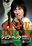 ジェフ・ベック ―孤高のギタリスト [下]