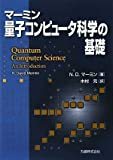 マーミン 量子コンピュータ科学の基礎