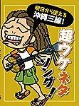 明日から使える 沖縄三線! 超ウケネタソング! (楽譜)