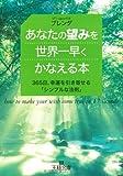 あなたの望みを世界一早くかなえる本―365日、幸運を引き寄せる「シンプルな法則」 (王様文庫)