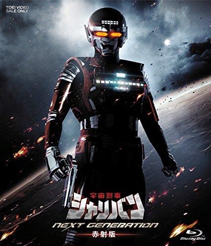 宇宙刑事シャリバン NEXT GENERATION 赤射版 [Blu-ray]