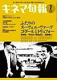 キネマ旬報 2011年 7/15号 [雑誌] [雑誌] / キネマ旬報社 (刊)