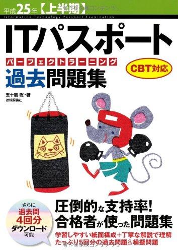平成25年【上半期】 ITパスポート パーフェクトラーニング過去問題集 CBT対応 (情報処理技術者試験)