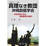 Soka Gakkai cult Okinawa without truth - pathology of disorganization to dwell in Society executive (religious...