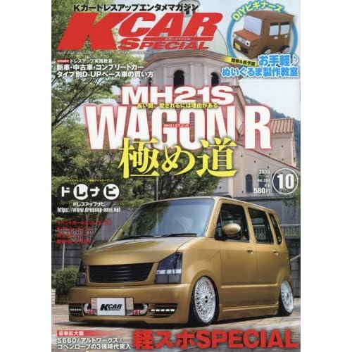K-CARスペシャル 2016年 10 月号