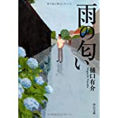 雨の匂い (中公文庫)