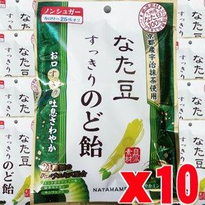 なた豆すっきりのど飴 80gx10個