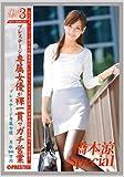 【Amazon.co.jp】 働くオンナ3 橋本涼 SPECIAL SP.01(未公開映像DVD付き)(数量限定)
