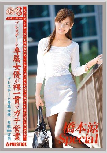 【Amazon.co.jp限定・数量限定・未公開映像DVD付き】 働くオンナ3 橋本涼 SPECIAL SP.01