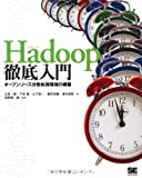 Hadoop徹底入門