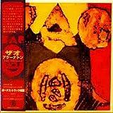 AKHENATON(reissue)(paper-sleeve)