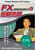 DVD FX(為替証拠金取引)の短期売買
