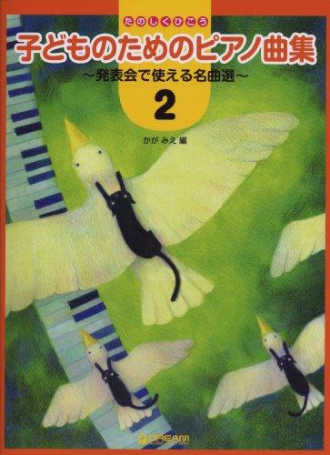 子どものためのピアノ曲集