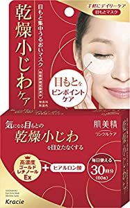 KRACIE Hadabisei Eye Zone Intensive Wrinkle Care Pack, 0.5 Pound