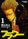 フラワー 1巻 (ヤングキングコミックス)