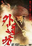 外道坊① [DVD]