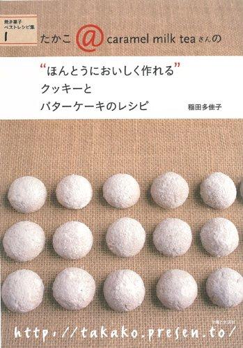 """クッキーとバターケーキのレシピ (""""ほんとうにおいしく作れる"""")"""