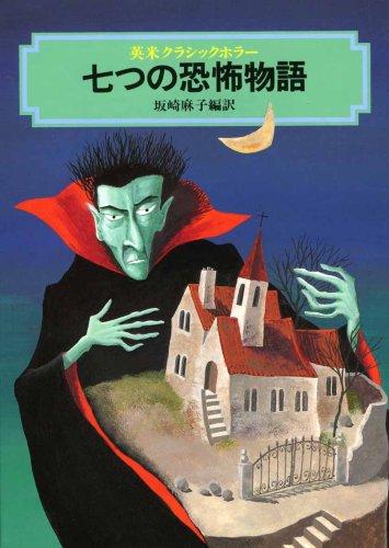 七つの恐怖物語―英米クラシックホラー