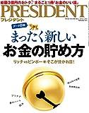 PRESIDENT (プレジデント) 2016年7/18号