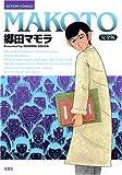 MAKOTO―完全版 (アクションコミックス)