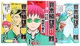 斉木楠雄のΨ難 コミック 1-3巻セット (ジャンプコミックス)