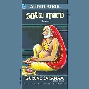 Guruve Saranam   [Sridhara Sharma]