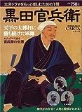 黒田官兵衛 (Gakken Mook CARTAシリーズ)