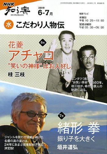 こだわり人物伝 2009年6-7月 (NHK知る楽/水)