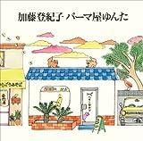 パーマ屋ゆんた-加藤登紀子