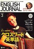 ENGLISH JOURNAL (イングリッシュジャーナル) 2007年 03月号 [雑誌]