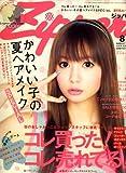 Zipper (ジッパー) 2008年 08月号 [雑誌]