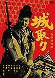 城取り [DVD]