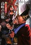 高峰の決戦 (ドラル国戦史7) (ハヤカワ文庫FT)