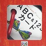はらぺこあおむしABC&123カード ([バラエティ])