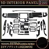 エスティマ50系 3Dインテリアパネルセット ピアノブラック 28P FJ3194