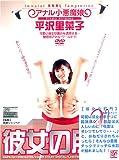 彼女の肛門 アナル小悪魔娘 [DVD]