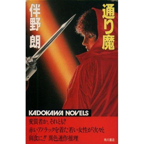 Assailant (Kadokawa Noberuzu) (1984) ISBN: 4047735027 [Japanese Import] PDF