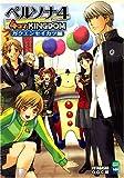 ペルソナ4 4コマKINGDOM ガクエンセイカツ編 (アクションコミックス KINGDOMシリーズ)