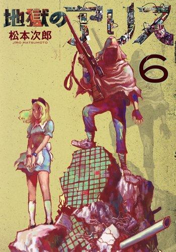 地獄のアリス 6 (愛蔵版コミックス)