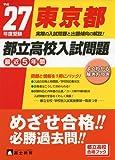 東京都都立高校入試問題 平成27年度受験