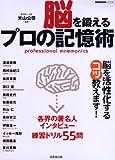 脳を鍛えるプロの記憶術―各界の著名人インタビュー/練習ドリル55問 (SEIBIDO MOOK)