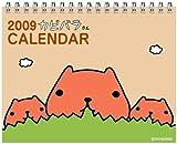 2009 カピバラさん 月めくりカレンダー 卓上タイプ