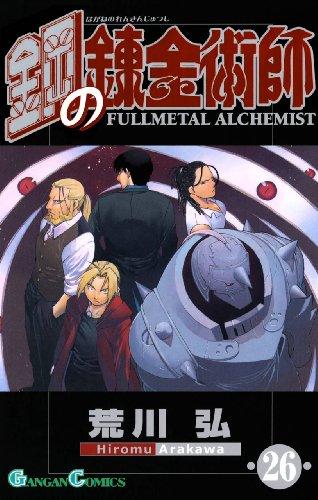 鋼の錬金術師26巻 (デジタル版ガンガンコミックス)