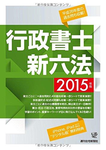 2015年版 行政書士新六法 (QP books)