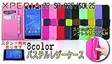 エクスペリア Xperia Z2 SO-03F SOL25 パステル カラー 2トーン 手帳型 ケース カバー 液晶保護フィルム 付き ローズピンク & ピンク