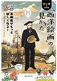 マンガでわかる「西洋絵画」の見かた: 美術展がもっと愉しくなる!