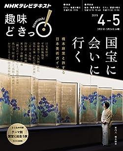 NHK 趣味どきっ!(火曜) 国宝に会いに行く 橋本麻里と旅する日本美術ガイド 2015年 4月~5月 [雑誌] NHKテキスト