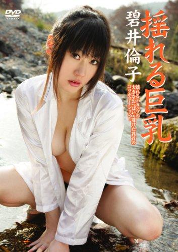碧井倫子 揺れる巨乳 画像