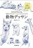 骨格とプロポーションからとらえる 動物デッサン: ペットから珍獣まで世界の多様な動物を網羅!