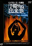 予期せぬ出来事 3枚組BOX [DVD]  JVDD1157